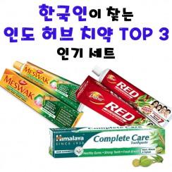 허브치약 TOP3 세트